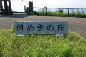 井田 煌きの丘