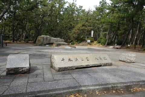 千本浜公園